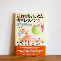 【本/療育&おもちゃ】新おもちゃによる療育レッスン