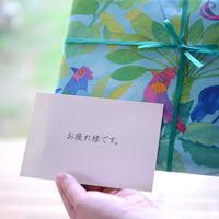 【オプション/メッセージカード 】定型フレーズ「感謝」「労い」