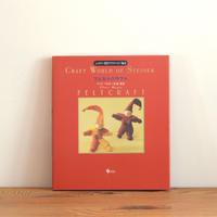 【本/シュタイナー】シュタイナー教育クラフトワールド vol.3 『フェルトクラフト』