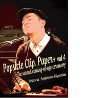 ポプシクリップ。編集部【Popsicle Clip. Paper+ vol.4】