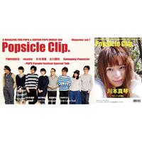 ポプシクリップ。編集部【『Popsicle Clip. Magazine vol.7』】