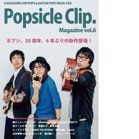 ポプシクリップ。編集部【Popsicle Clip. Magazine vol.6】