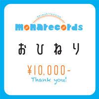 配信おひねり(¥10000)
