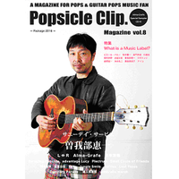 ポプシクリップ。編集部【『Popsicle Clip. Magazine vol.8』(マキシシングル付)】