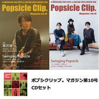 ポプシクリップ。編集部【『Popsicle Clip. Magazine vol.10』※特典CD付】