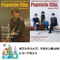 ポプシクリップ。編集部【『Popsicle Clip. Magazine vol.10』※特典LP付】