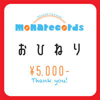 配信おひねり(¥5000)