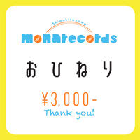 配信おひねり(¥3000)