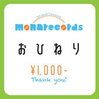 配信おひねり(¥1000)