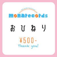 配信おひねり(¥500)