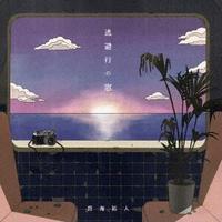 碧海祐人 / 逃避行の窓