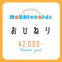 配信おひねり(¥2000)