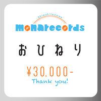 配信おひねり(¥30000)