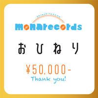 配信おひねり(¥50000)