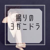 8月19日◇眠りのヨガニドラ◇