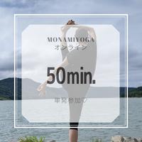 50min.◇単発参加◇