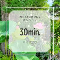 30min.◇単発参加◇