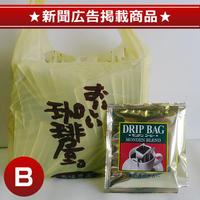 [No.249] 銘珈 モンデンブレンドドリップバッグ 50袋入