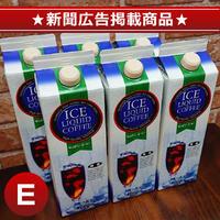 [No.232] アイスコーヒー1L 無糖 お試しセット