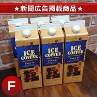 [No.233] アイスコーヒー1L 加糖 お試しセット