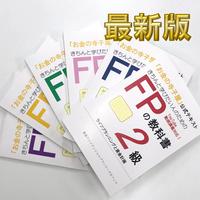 きちんと学びたい人のためのFPの教科書2級(2021.9〜2022.5試験対応版)