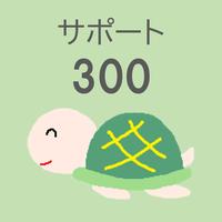 サポート300円(オススメ本の紹介付き)