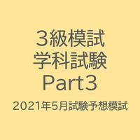3級模試(2021.5学科試験対策)Part3