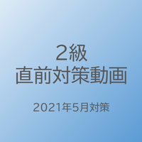 2級直前対策動画(2021年5月試験対策)