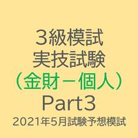 3級模試(2021.5実技試験対策-金財個人)Part3