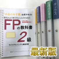きちんと学びたい人のためのFPの教科書2級(加除式:2021.9〜2022.5試験対応版)