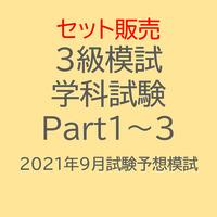 3級模試(2021.9学科試験対策)Part1 ~3セット
