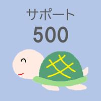 サポート500円(オススメ本の紹介付き)