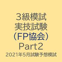 3級模試(2021.5実技試験対策-FP協会)Part2