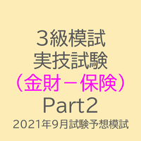 3級模試(2021.9実技試験対策-金財保険)Part2