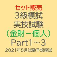 3級模試(2021.5実技試験対策-金財個人)Part1 ~3セット