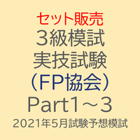 3級模試(2021.5実技試験対策-FP協会)Part1 ~3セット