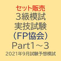 3級模試(2021.9実技試験対策-FP協会)Part1 ~3セット