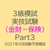 3級模試(2021.5実技試験対策-金財保険)Part3
