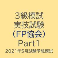 3級模試(2021.5実技試験対策-FP協会)Part1