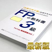 きちんと学びたい人のためのFPの教科書3級(2021.9〜2022.5試験対応版)【特典無しver. 】