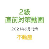 2級直前対策動画(2021年9月試験対策)-不動産