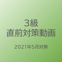 3級直前対策動画(2021年5月試験対策)