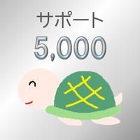 サポート5,000円(返礼品付き)