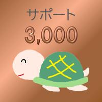 サポート3,000円(返礼品付き)