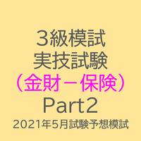 3級模試(2021.5実技試験対策-金財保険)Part2