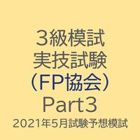 3級模試(2021.5実技試験対策-FP協会)Part3