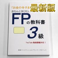 きちんと学びたい人のためのFPの教科書3級(2021.9〜2022.5試験対応版)