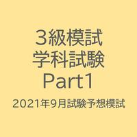 3級模試(2021.9学科試験対策)Part1