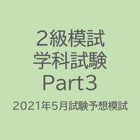 2級模試(2021.5学科試験対策)Part3
