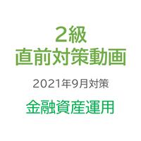 2級直前対策動画(2021年9月試験対策)-金融資産運用